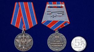"""Медаль """"100 лет органам Государственной безопасности"""" высокого качества"""