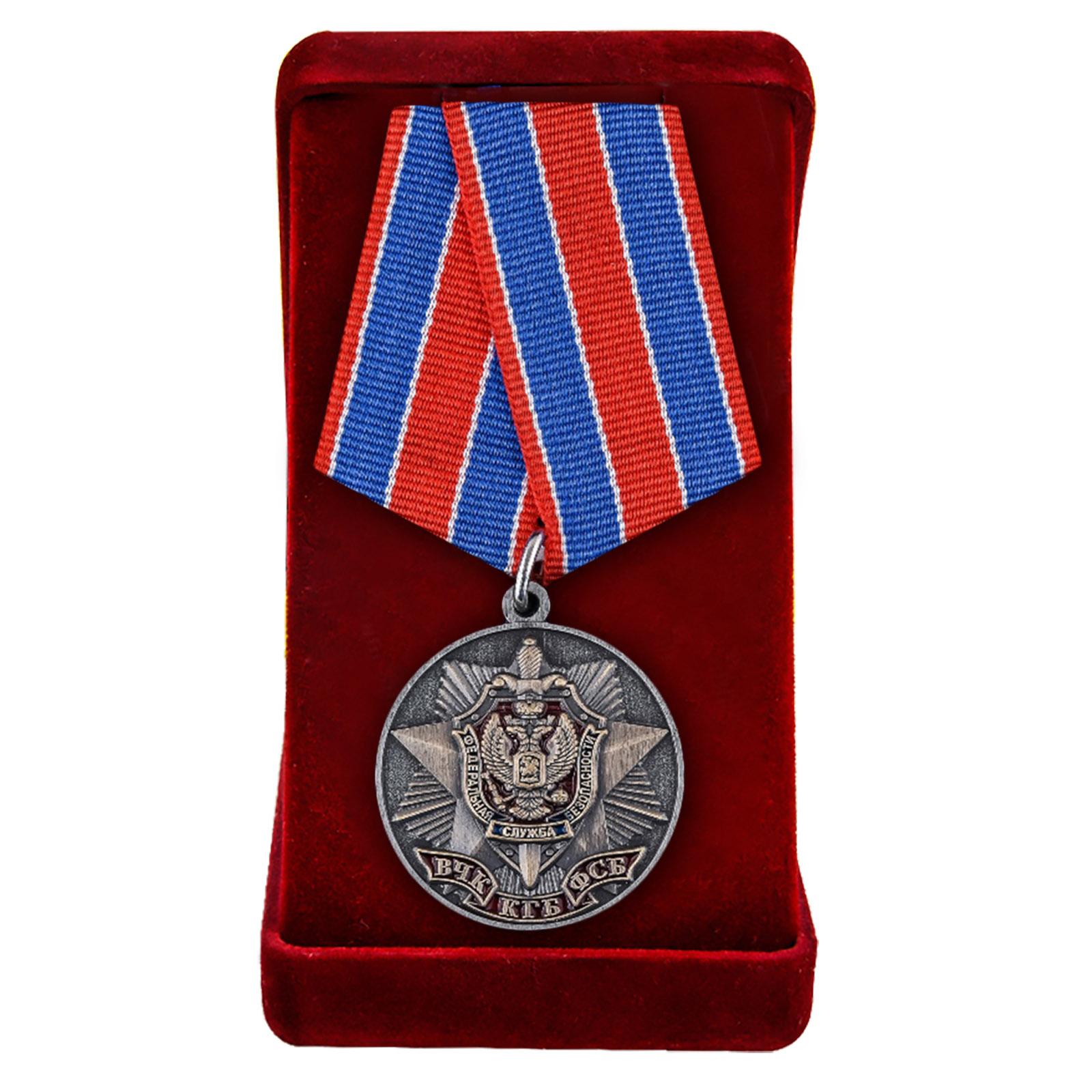 Медаль 100 лет органам Государственной безопасности
