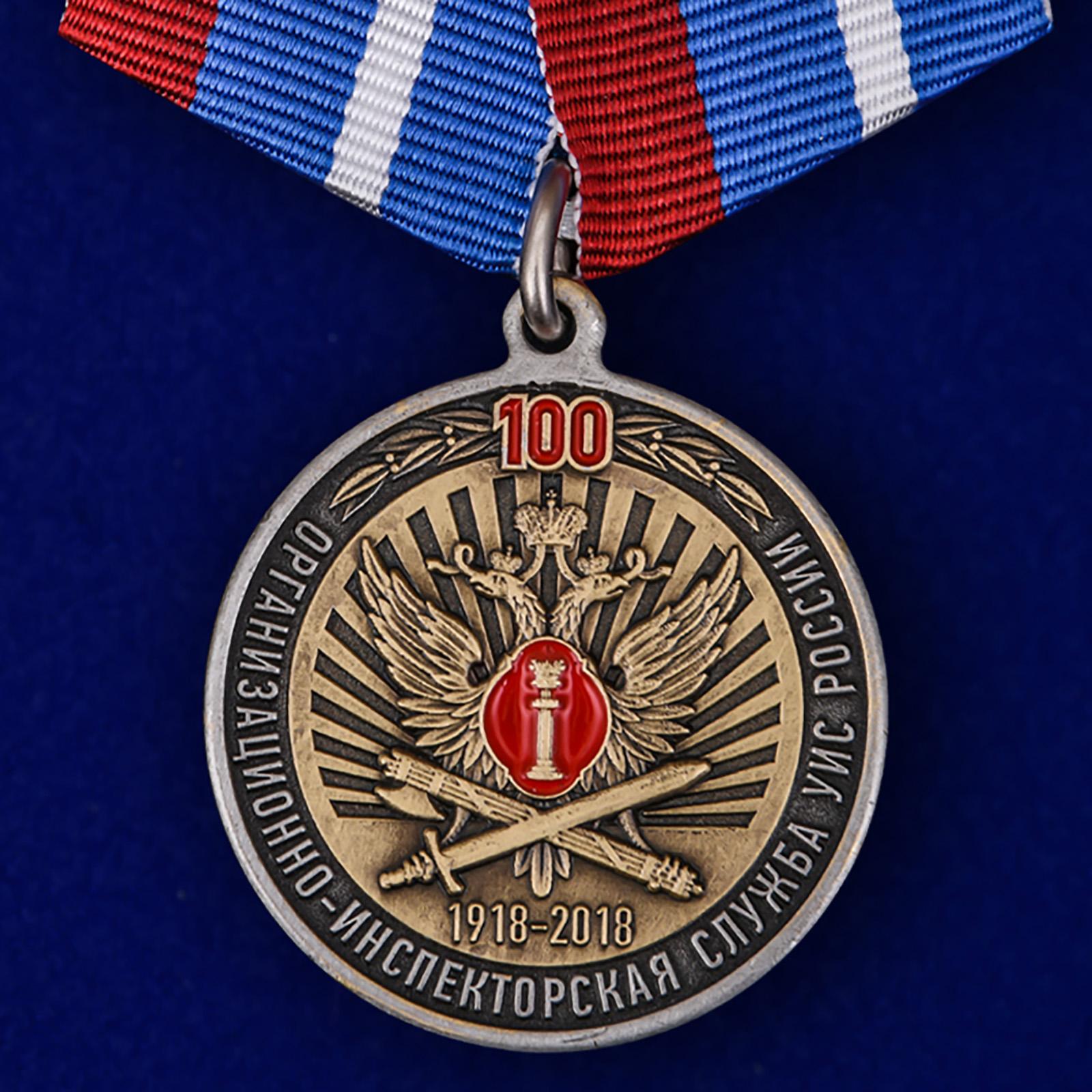 """Медаль """"100 лет Организационно-инспекторской службы УИС России"""""""