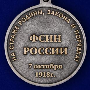 """Медаль """"100 лет Организационно-инспекторской службы УИС России"""" по лучшей цене"""