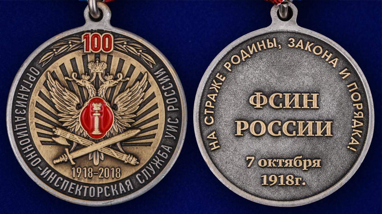 """Медаль """"100 лет Организационно-инспекторской службы УИС России"""" - аверс и реверс"""