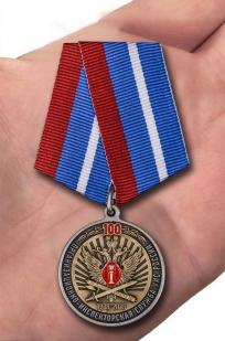 """Медаль """"100 лет Организационно-инспекторской службы УИС России"""" с доставкой"""