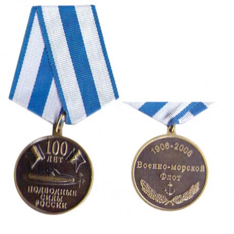 Медаль 100 лет Подводным силам России