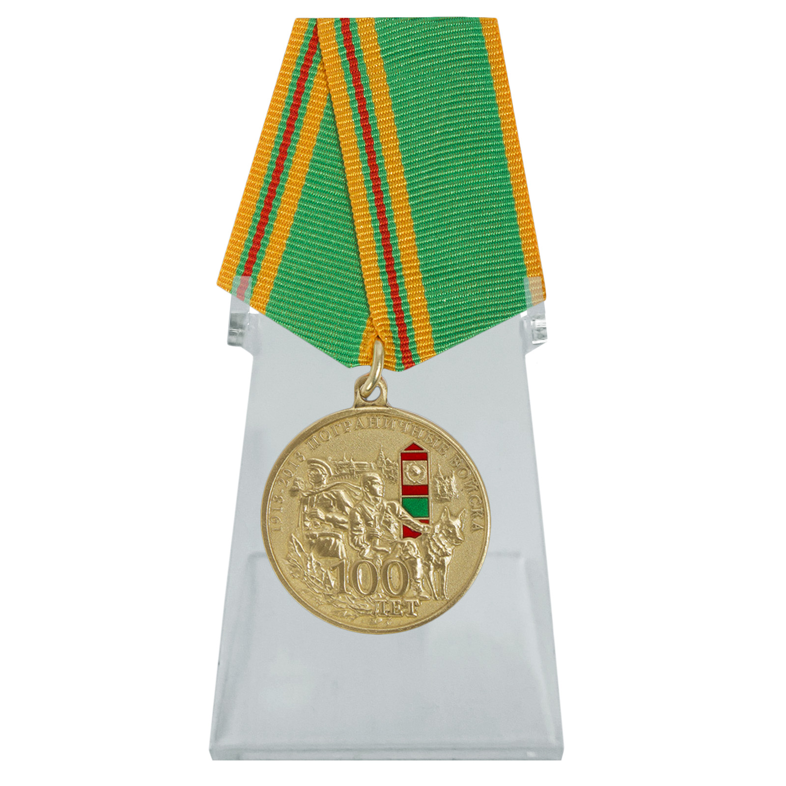 """Медаль """"100 лет Пограничным войскам"""" на подставке"""
