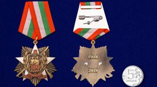 """Заказать медаль """"100 лет Пограничным войскам России"""" (1918-2018)"""