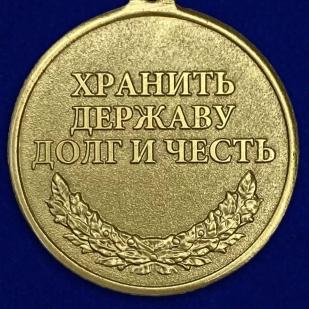"""Купить медаль """"100 лет Погранвойскам"""""""