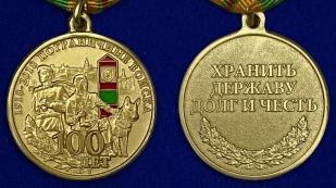 """Медаль """"100 лет Погранвойскам"""" - аверс и реверс"""