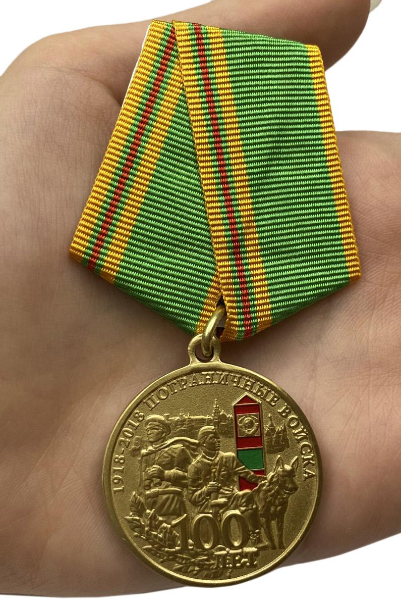 """Заказать медаль """"100 лет Погранвойскам"""""""