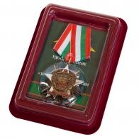 Медаль 100 лет Погранвойскам России