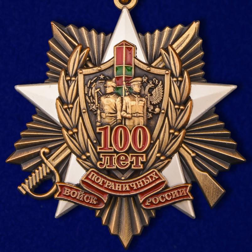 Купить медаль 100 лет Погранвойскам России