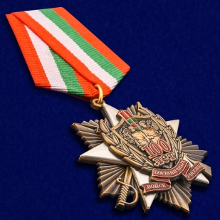 Медаль 100 лет Погранвойскам России - общий вид
