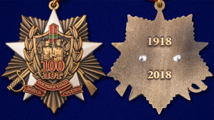 Медаль 100 лет Погранвойскам России - аверс и реверс