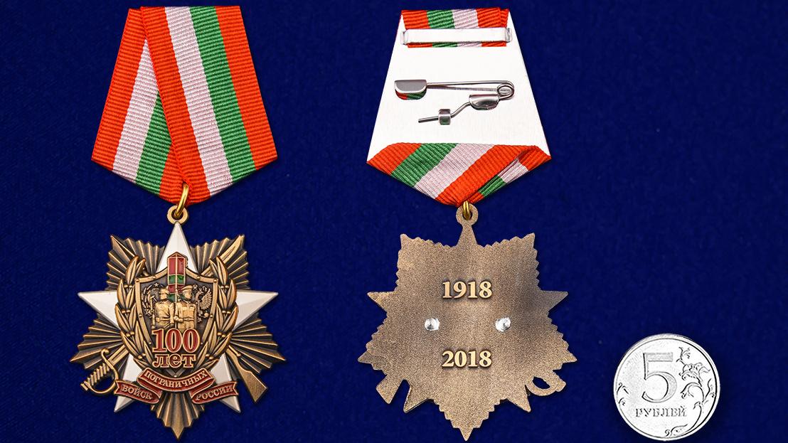 Медаль 100 лет Погранвойскам России - сравнительный вид