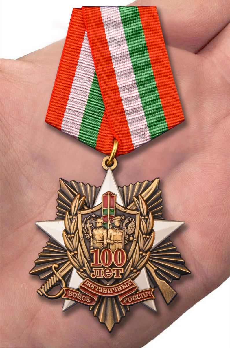 Медаль 100 лет Погранвойскам России - вид на ладони