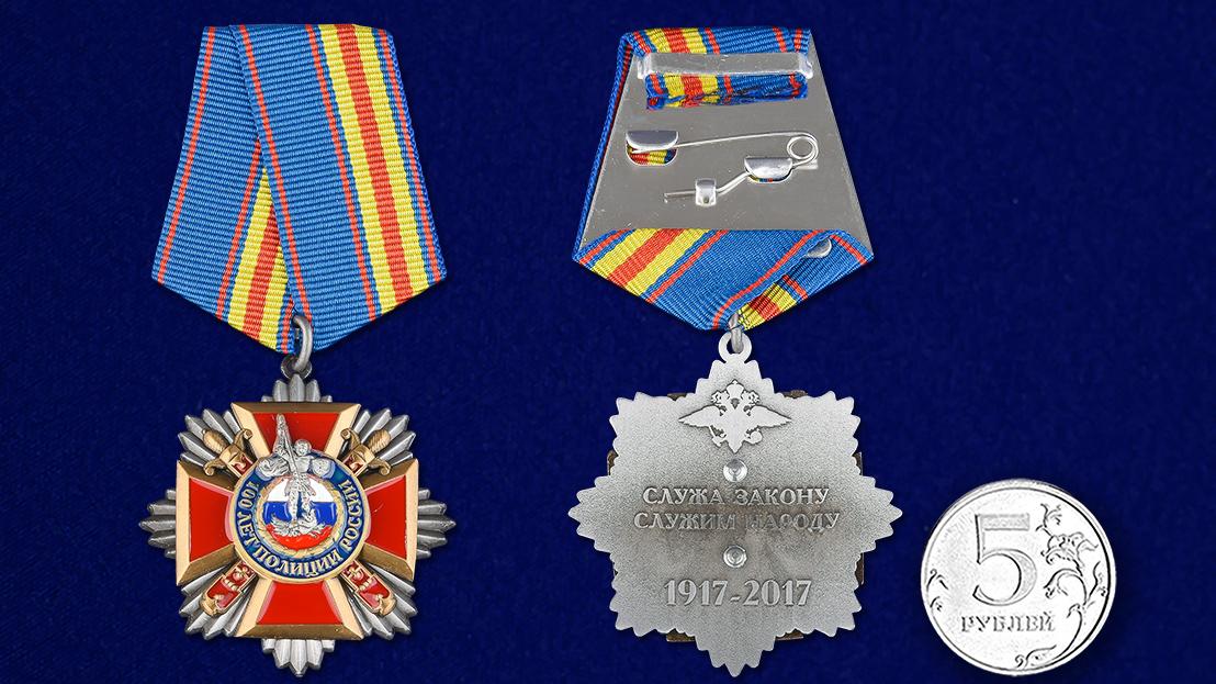 """Медаль """"100 лет Полиции"""" по выгодной цене"""