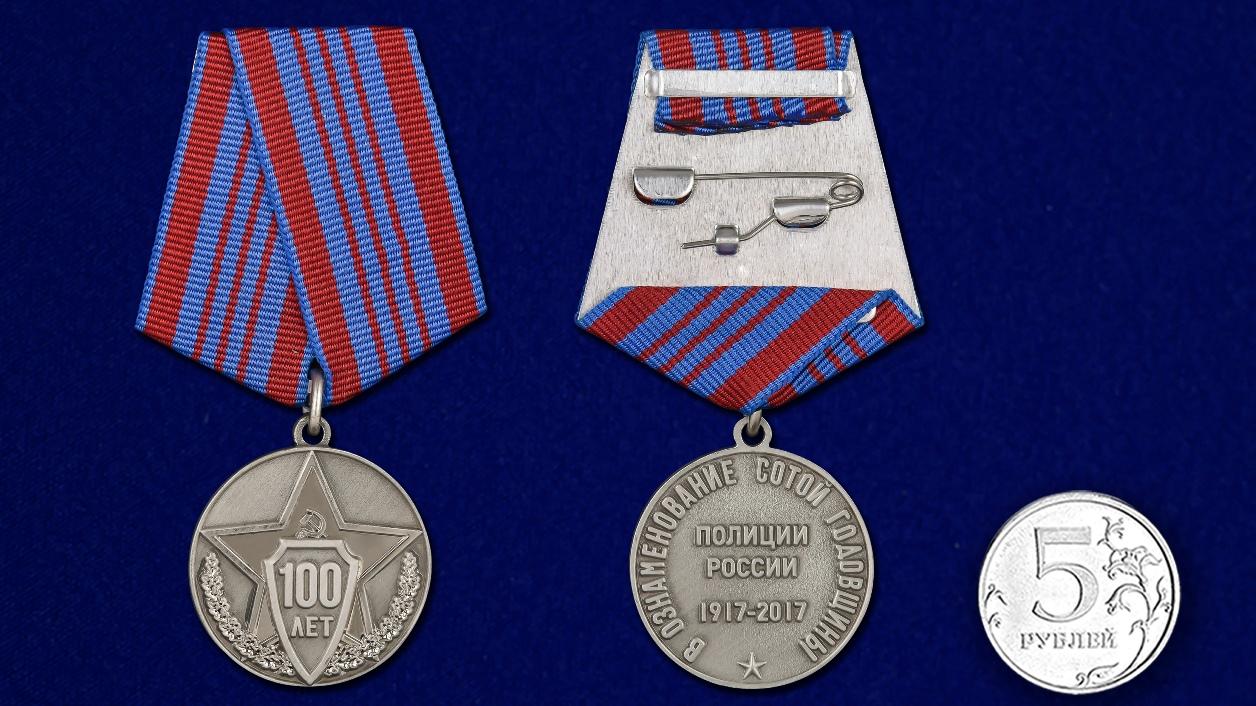 """Заказать медаль """"100 лет полиции России"""""""
