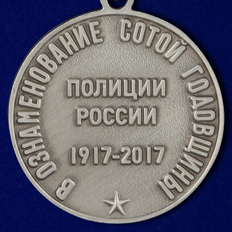 """Купить медаль """"100 лет полиции России"""""""