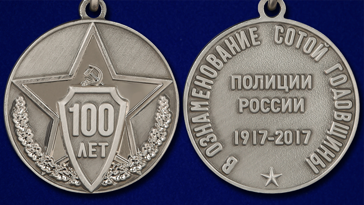 """Медаль """"100 лет полиции России"""" - аверс и реверс"""