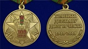 """Медаль """"100 лет ПВ России"""" - аверс и реверс"""