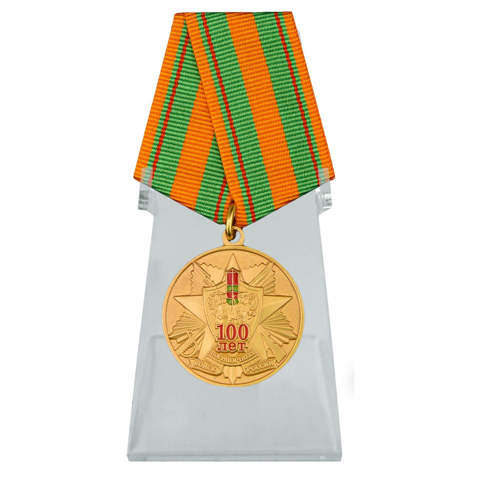 Медаль 100 лет ПВ России на подставке