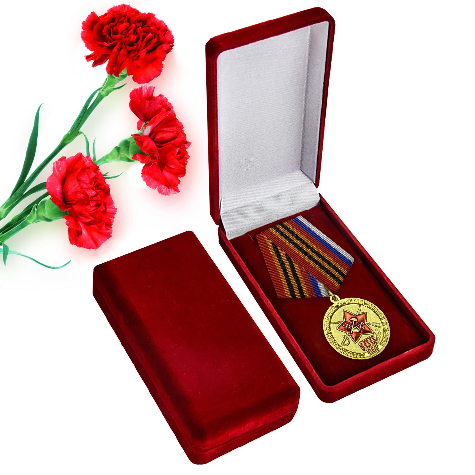 """Медаль""""100 лет Рабоче-Крестьянской Армии"""" в футляре"""
