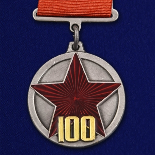 Медаль 100 лет Рабоче-крестьянской Красной Армии