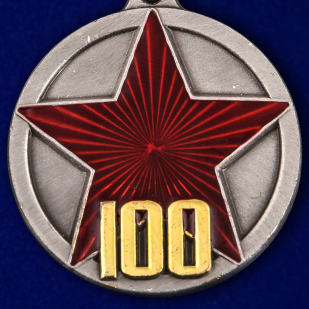 Медаль 100 лет Рабоче-крестьянской Красной Армии - аверс