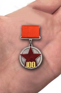 """Заказать медаль """"100 лет Рабоче-крестьянской Красной Армии"""""""