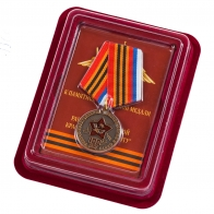 Медаль 100 лет Рабоче-крестьянской Красной армии и флоту