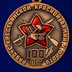 Купить медаль 100 лет Рабоче-крестьянской Красной армии и флоту