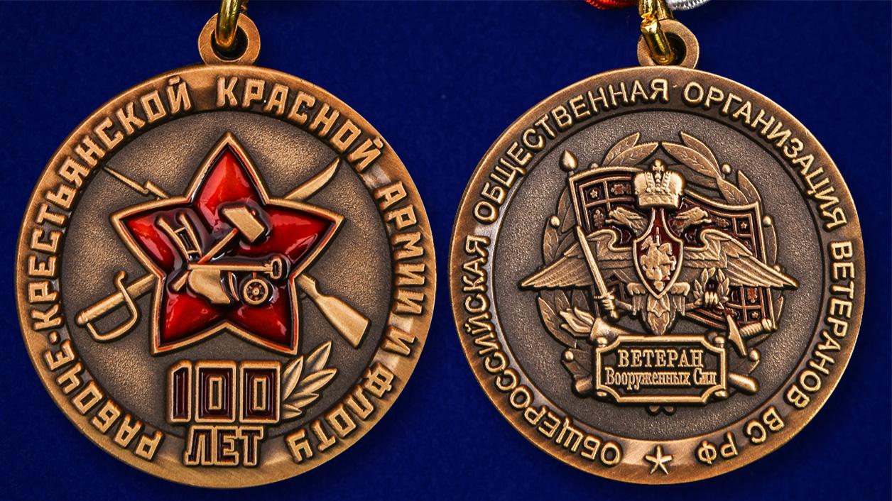 Медаль 100 лет Рабоче-крестьянской Красной армии и флоту - аверс и реверс