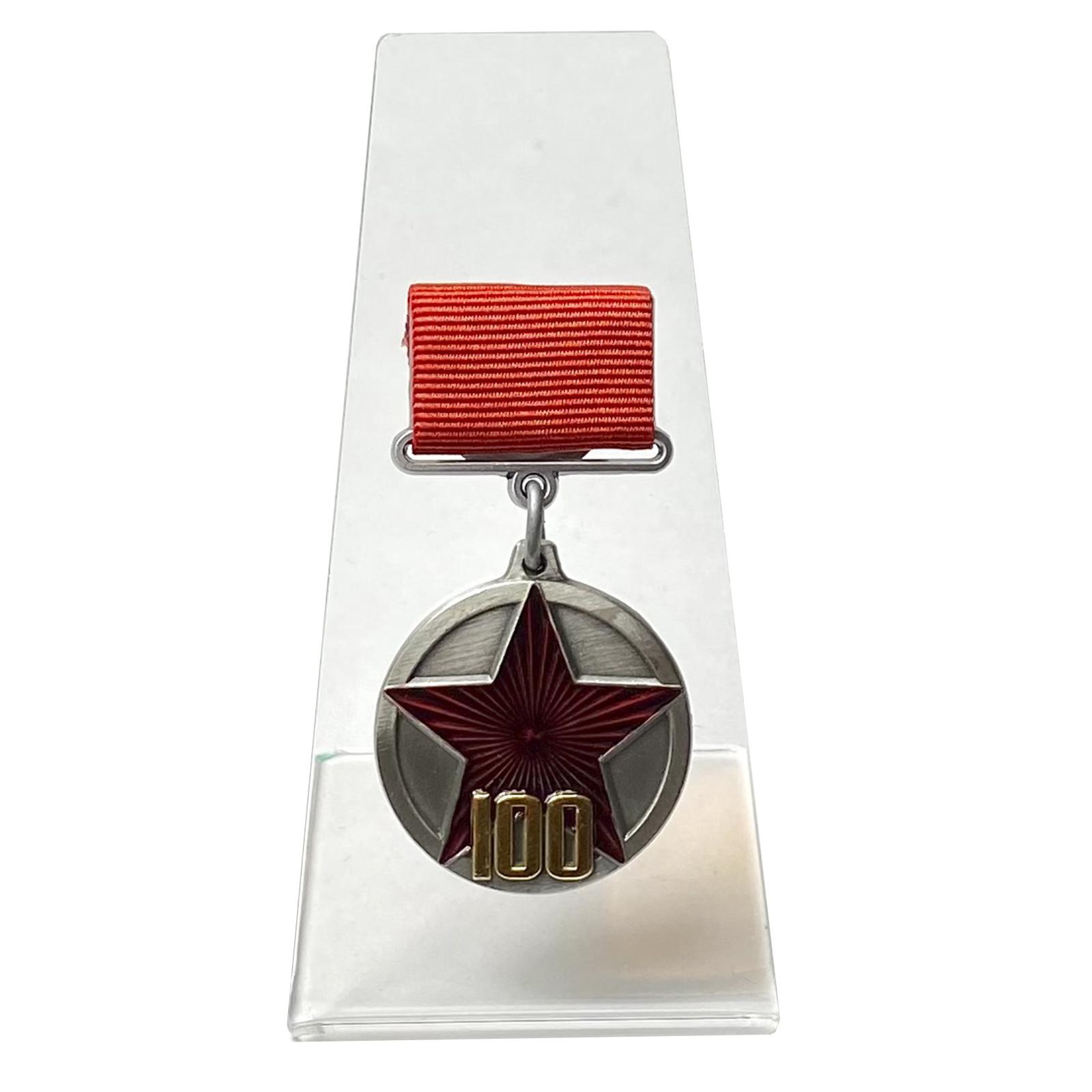 Медаль 100 лет Рабоче-крестьянской Красной Армии на подставке