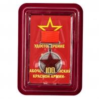 Медаль 100 лет Рабоче-крестьянской Красной Армии в футляре из флока