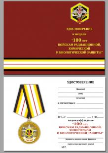 Медаль 100 лет РХБЗ с удостоверением