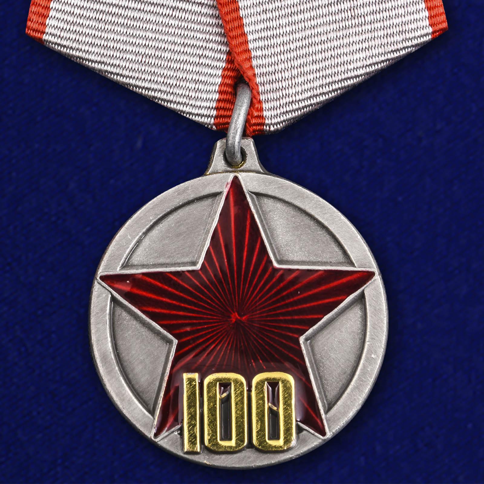 """Медаль """"100 лет РККА"""""""
