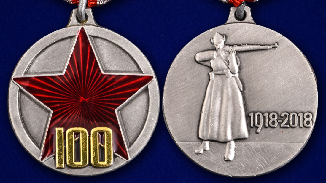 """Медаль """"100 лет РККА"""" - аверс и реверс"""