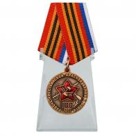 Медаль 100 лет РККА и Флоту на подставке