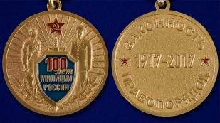 """Медаль """"100 лет Российской милиции"""" в бархатистом футляре из бордового флока - аверс и реверс"""