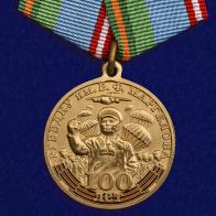 """Медаль """"100 лет РГВВДКУ им. В. Ф. Маргелова"""""""