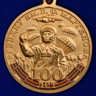 """Медаль """"100 лет РВВДКУ им. В. Ф. Маргелова"""""""