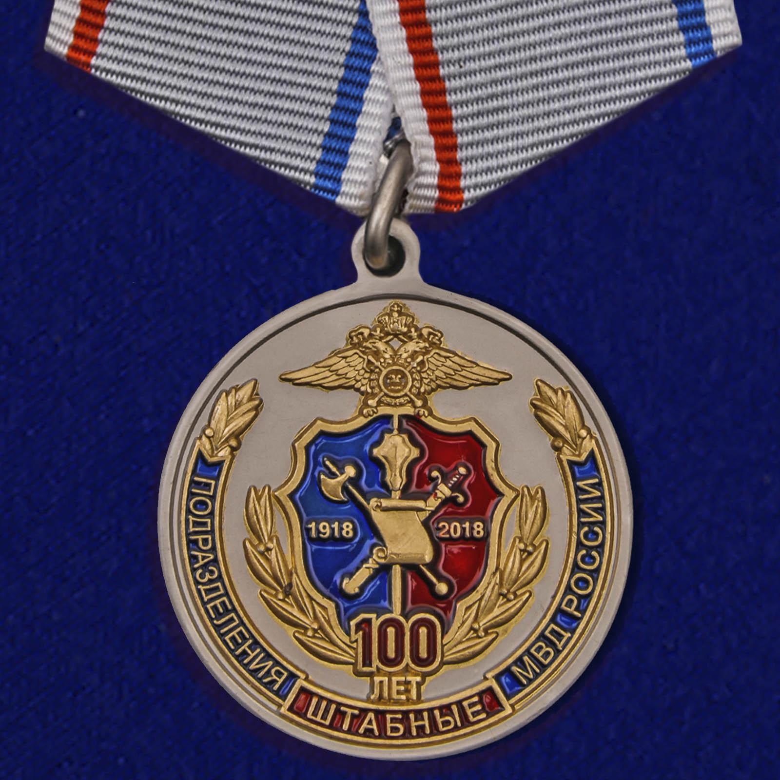 """Медаль """"100 лет Штабным подразделениям МВД России"""""""