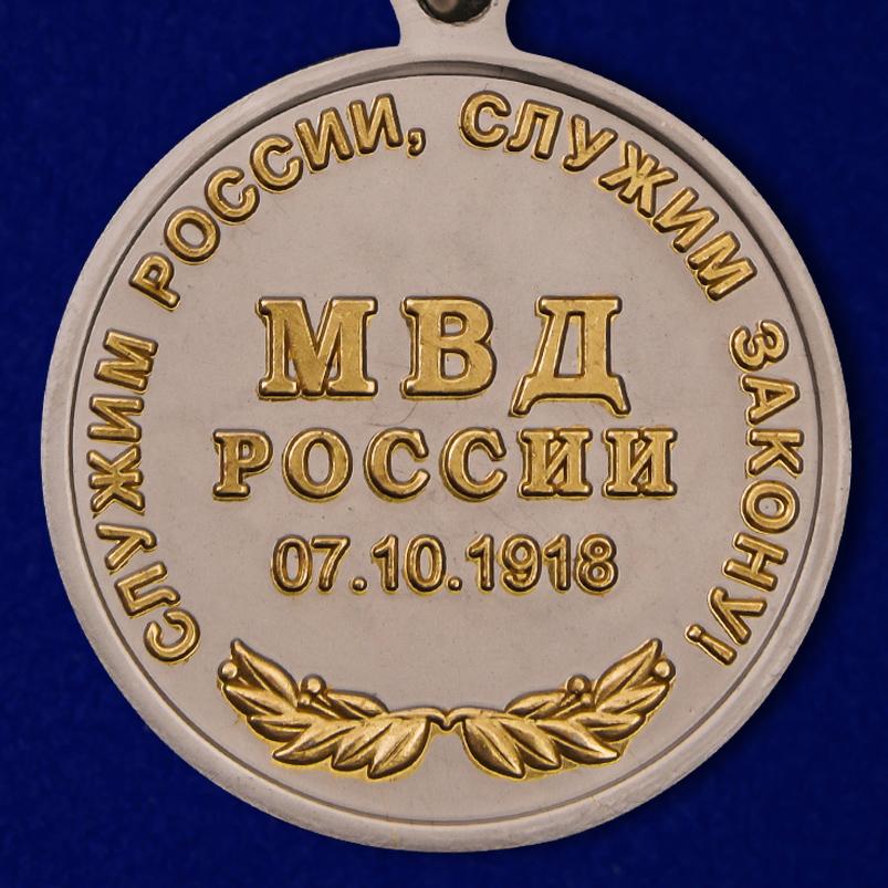 """Купить медаль """"100 лет Штабным подразделениям МВД России"""""""