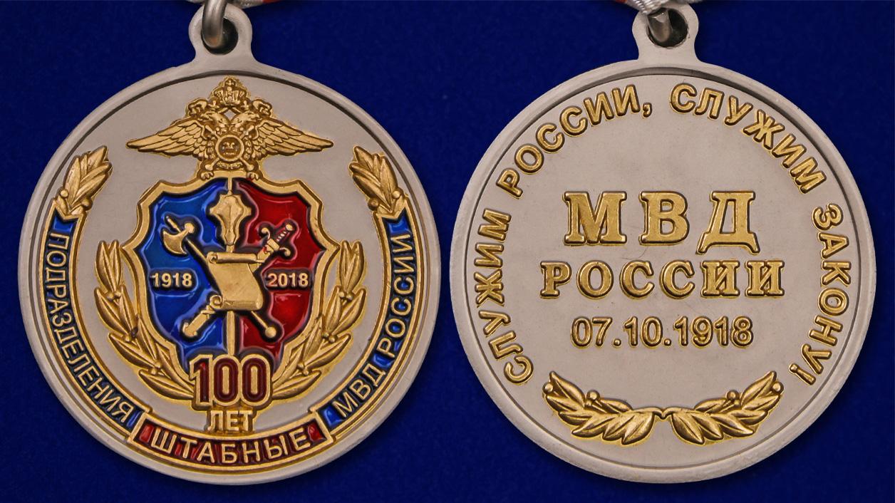 """Медаль """"100 лет Штабным подразделениям МВД России"""" - аверс и реверс"""