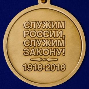 """Медаль """"100 лет Штабным подразделениям МВД"""" в футляре по лучшей цене"""