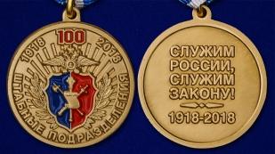 """Медаль """"100 лет Штабным подразделениям МВД"""" - аверс и реверс"""