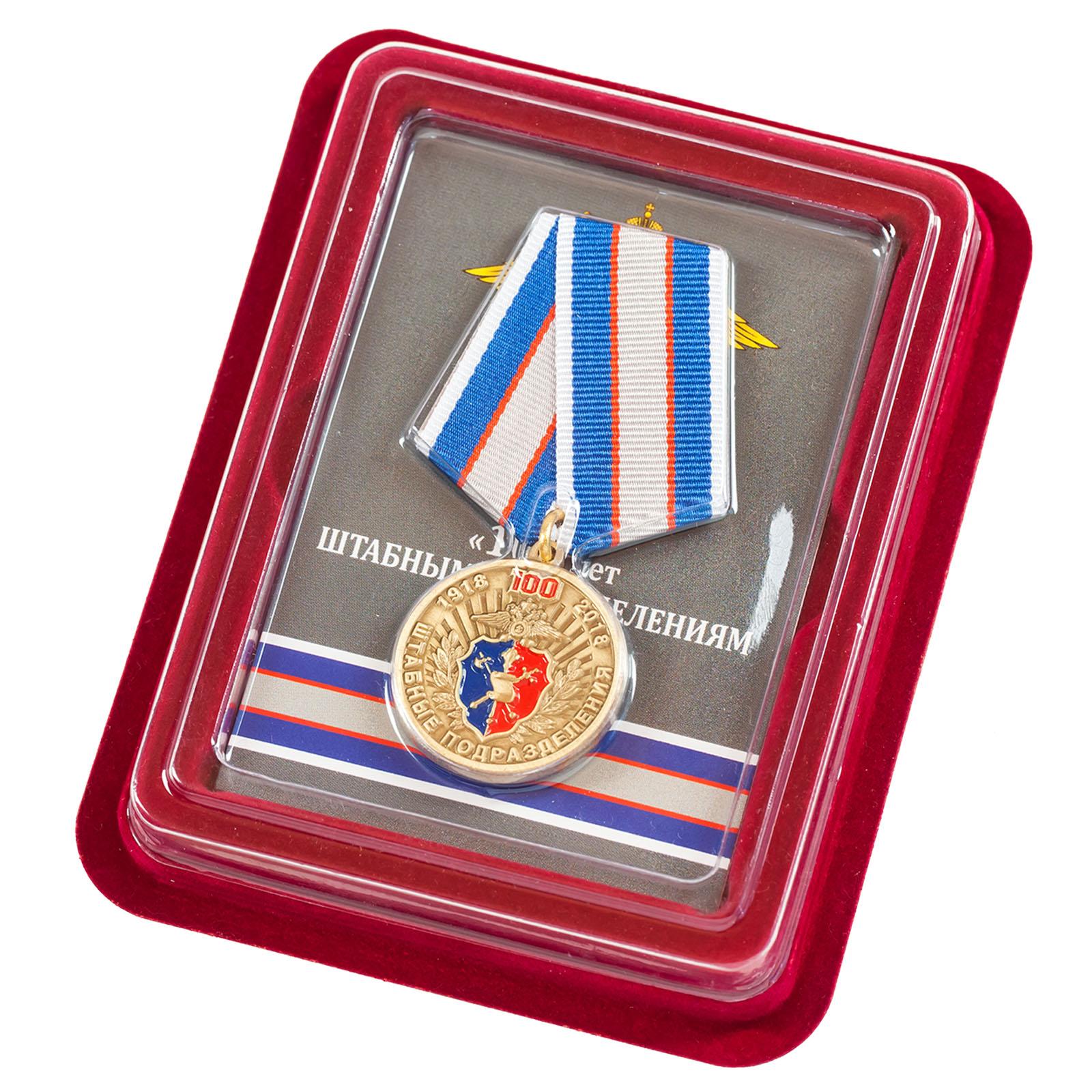 """Медаль """"100 лет Штабным подразделениям МВД"""" в футляре"""