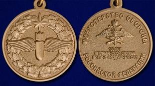 """Медаль """"100 лет Штурманской службе"""""""