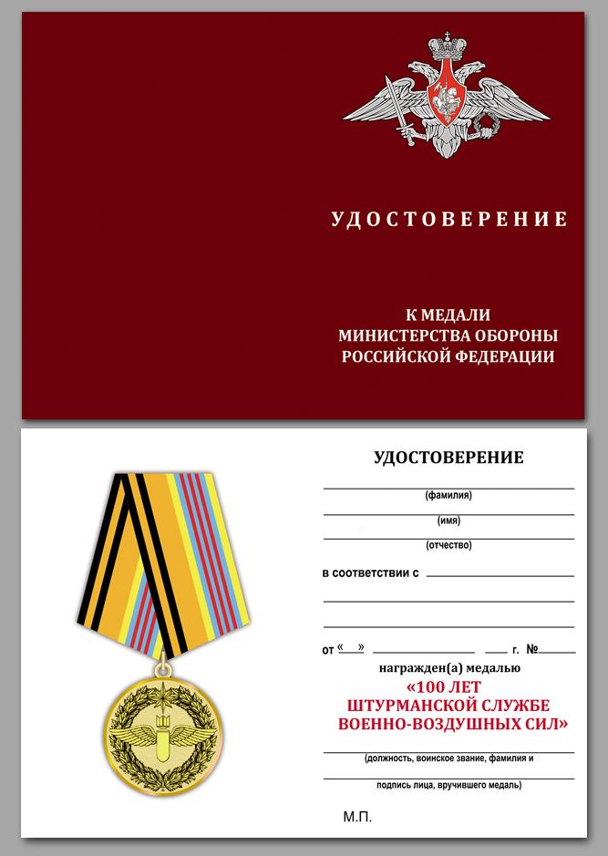 """Медаль """"100 лет Штурманской службе ВВС"""" с удостоверением"""