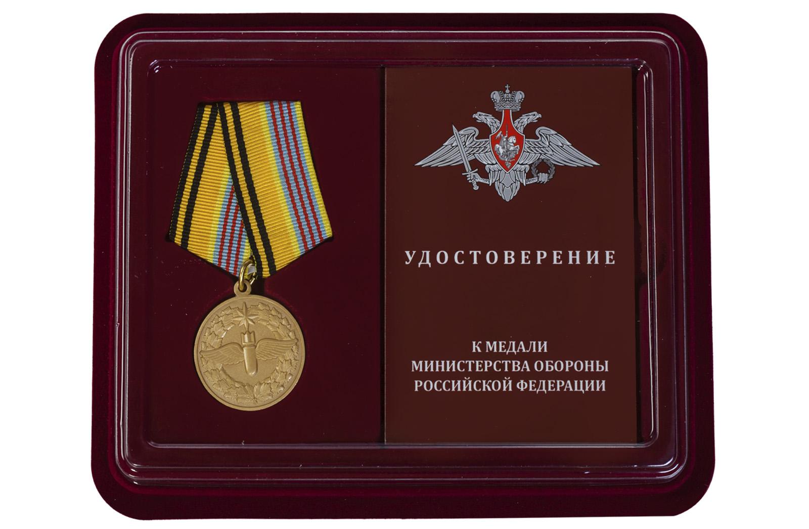 Купить медаль 100 лет Штурманской службе ВВС МО РФ оптом или в розницу