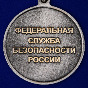 """Медаль """"100 лет Службе организационно-кадровой работы"""" ФСБ России по лучшей цене"""